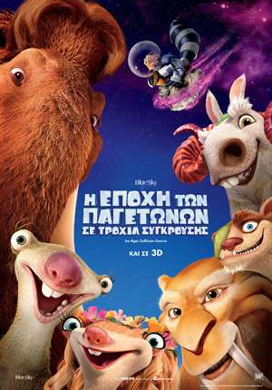 ice-age-collision-course-poster.jpg