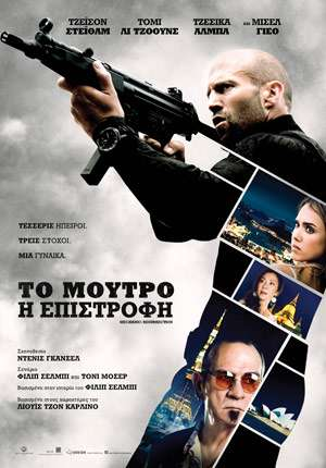 mechanic-resurrection-poster.jpg